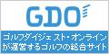GDO ゴルフダイジェストオンライン