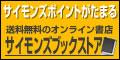サイモンズブックストア by eBookJapan