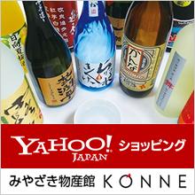 みやざき物産館KONNE - Yahoo!ショッピング